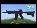 Гигантская Рабочая Винтовка M4A1 В Майнкрафт! (Обзор Карты 8)