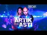 Концерт: Artik & Asti в клубе Oscar