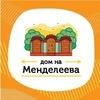 Дом на Менделеева