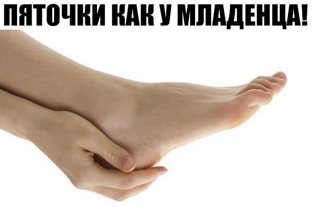 ПЯТОЧКИ КАК У МЛАДЕНЦА!