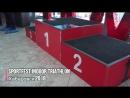 SPORTFEST INDOOR TRIATHLON - Хабаровск 2018