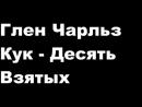 Глен Чарльз Кук-Десять Взятых