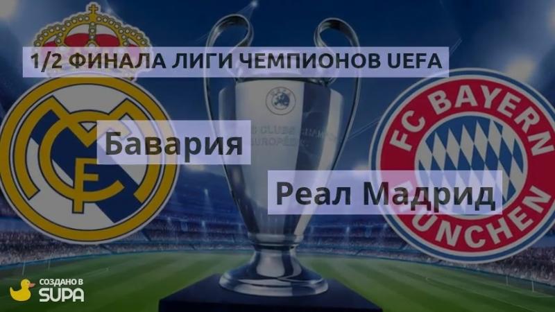 Бавария Реал Мадрид