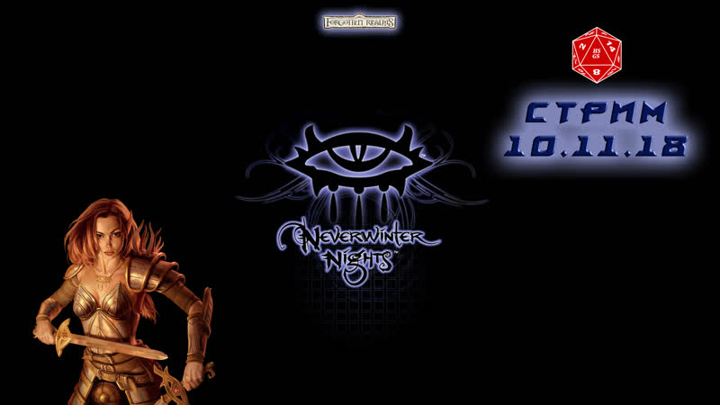 Neverwinter Nights: Enhanced Edition | Стрим 10.11.18