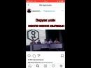 Бала/фанмитинг/вопрос-ответ