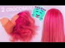 Как привести волосы манекена в порядок сделать гладкими Как я ухаживаю за манекеном для причесок
