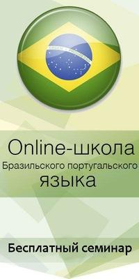Курс португальского языка - бесплатный вебинар
