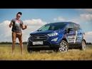 НОВЫЙ Форд Экоспорт 2018 Тест Драйв Игорь Бурцев Дастер застыл в напряженном ожидании
