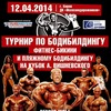 Турнир по бодибилдингу на Кубок А.Вишневского