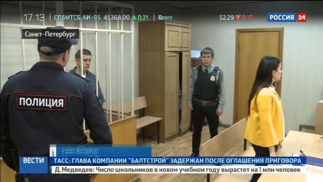 Новости на Россия 24 • Вынесен приговор Дмитрию Сергееву по делу реставраторов