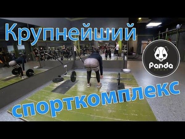 Крупнейший спорткомплекс Крыма. Получи абонемент бесплатно!