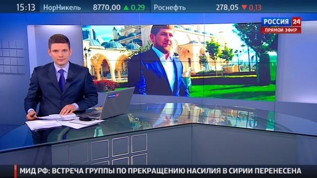 Новости на Россия 24 • Опрос ВЦИОМ: с годами Рамзан Кадыров вызывает все большую симпатию