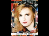 Светлана Разина - Сборник клипов DVD