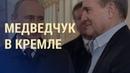 Обмен накануне выборов ВЕЧЕР 18 07 19