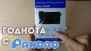 SONY/Panasonic/Olympus Лучшее защитное стекло с ПАНДАО!