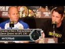 Джон Джонс на UFC 230, Соннен о бое с Федором Емельяненко FightSpace