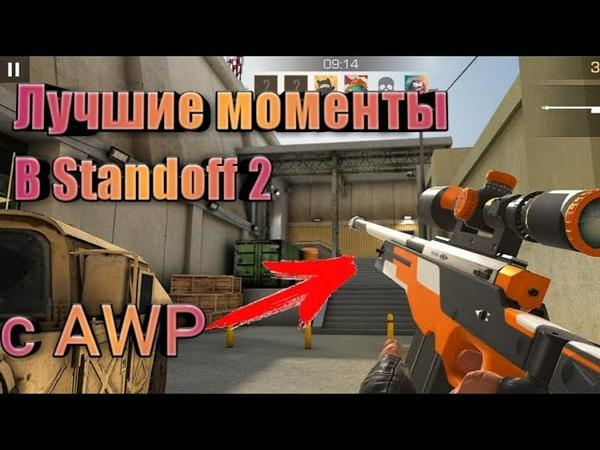 Самые крутые моменты с AWP в Standoff 2