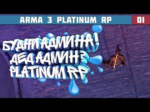 Будни Админа! Дед Админ ? - ArmA 3 Platinum RP № 01