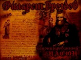 Филарет Дроздов - канонизированный масон