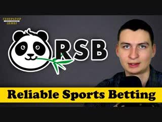 Reliable Sports Betting ставки на спорт способы заработка на платформе.