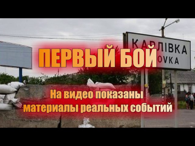 Первый бой - Карловка. 23 мая 2014. Опубликовано: 28 апр. 2017 г.