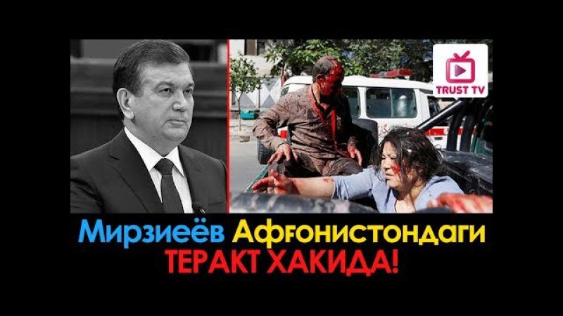 Мирзиёев Афғонистондаги ТЕРАКТ ҲАҚИДА!