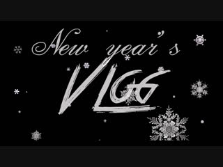 NEW YEAR'S VLOG | ИТОГИ ГОДА | КЛИПЫ | АЛЬБОМЫ | ПЛАНЫ НА ДВЕ ТЫСЯЧИ...