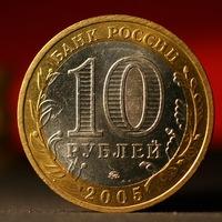 Куплю монеты в северодвинске аомынь валюта