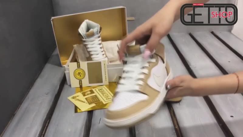 Обзор на Кроссовки Nike Dunk SB от Getto shop