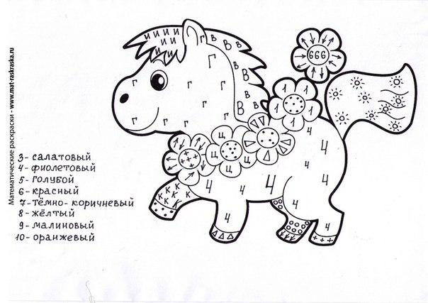 Раскраски для детей 4 класса