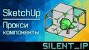 SketchUp: Прокси компоненты