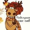 Подслушано | Елань-Коленовский :)