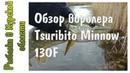 Обзор ворблера Tsuribito Minnow 130F