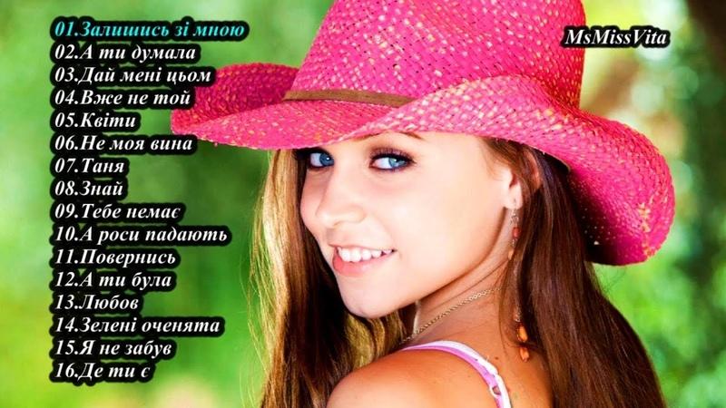 Нереально Гарні Пісні - Сучасні Пісні (Українська Музика),українські пісні 2018