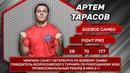 Артём Тарасов фото #41