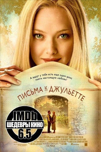 Милый, романтический, светлый фильм! От просмотра только положительные эмоции!