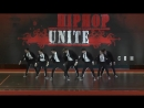 ФОРСАЖ | ADULTS CREW | HIP HOP UNITE WORLD 2015 | FORSAGE DANCE SCHOOL Екатеринбург