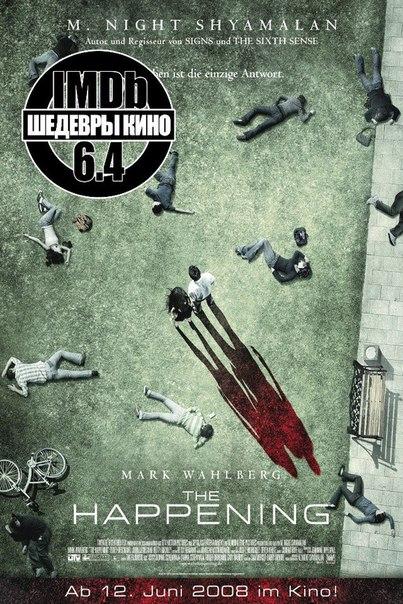 Явлeниe (2008)