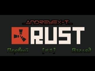 RUST! (S.T.A.L.Craft) | Первый Взгляд! {#1}