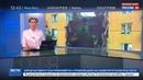 Новости на Россия 24 • В Волгограде взрывом газа разрушен подъезд жилого дома