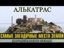 Алькатрас Самые загадочные места Земли