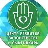 Центр развития волонтерства города Сыктывкара