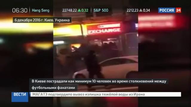 Новости на Россия 24 • Драка фанатов Динамо и Бешикташа в Киеве: есть пострадавшие