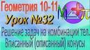 Решение задач на комбинации тел Вписанный описанный конусы Геометрия 10 11 классы Урок 32