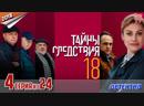 Тайны следствия-18 / 2018 (детектив). 4 серия из 24