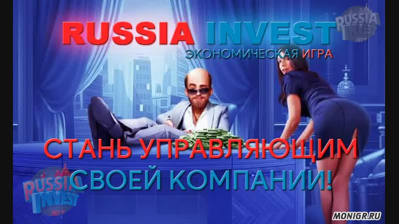 Инвестиционная игра Russia Invest Зарабатывай играя в Russia Invest Игра платит