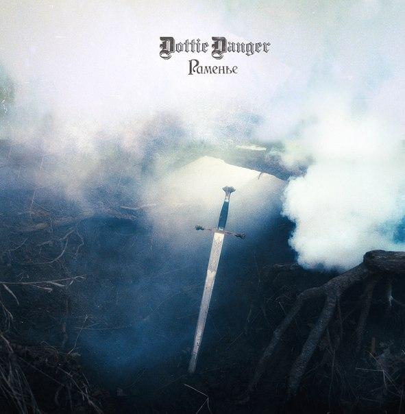 Новый EP группы DOTTIE DANGER - Раменье (2013)