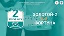 Золотой-2 - Фортуна 09.02.19