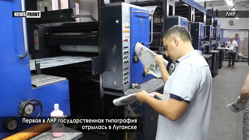 Первая в ЛНР государственная типография открылась в Луганске