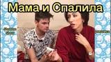 Новые Инста Вайны Выпуск 36 Андрей Борисов, Лилия Абрамова, Ника Вайпер, Юрий Кузнецов, Хоменко
